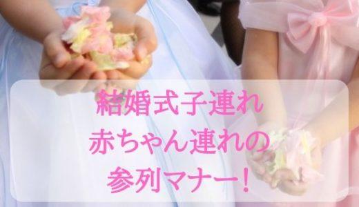 結婚式子連れ・赤ちゃん連れの参列マナー!服装・ご祝儀・持ち物のポイント