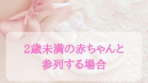 結婚式の子連れマナーの赤ちゃん用持ち物一覧:2歳未満の赤ちゃんと参列する場合