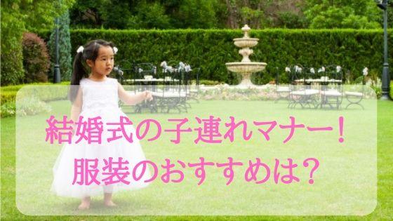 結婚式の子連れマナー!服装のおすすめは?:子供(2歳以上)の場合
