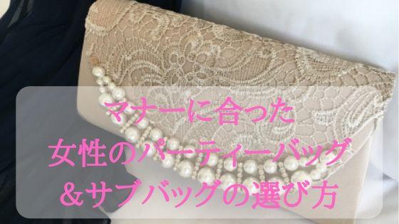 結婚式のバッグのマナーに合った女性のパーティーバッグ&サブバッグの選び方