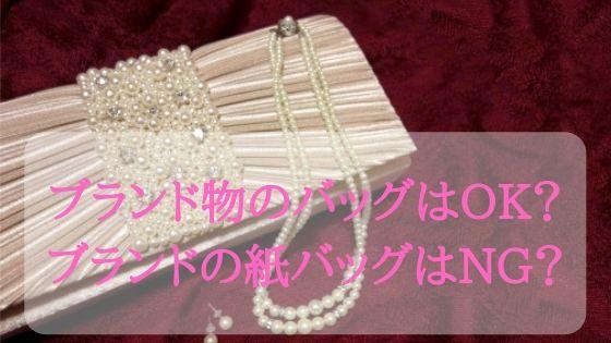 結婚式のバッグのマナーではブランド物はOK?ブランドの紙バッグはNG?