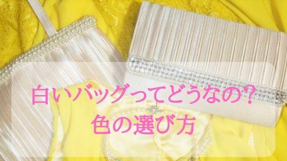 結婚式のバッグのマナーでは白いバッグってどうなの?色の選び方