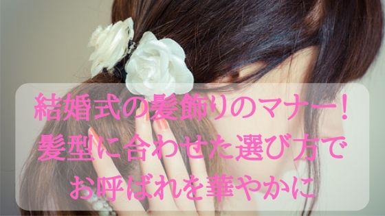 結婚式の髪飾りのマナー!髪型に合わせた選び方でお呼ばれを華やかに