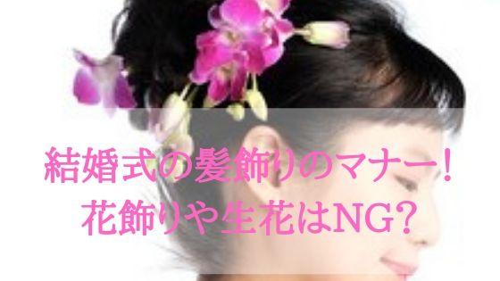 結婚式の髪飾りのマナー!花飾りや生花はNG?