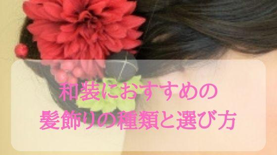 結婚式の髪飾りのマナー!和装におすすめの髪飾りの種類と選び方