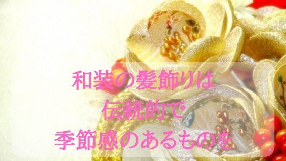 和装の髪飾りは伝統的で季節感のあるものを