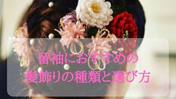 結婚式の髪飾りのマナー!留袖におすすめの髪飾りの種類と選び方