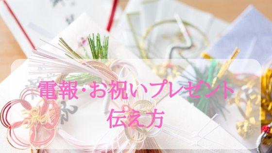 結婚式を欠席する場合のご祝儀以外におさえておくべきマナーとは?電報・お祝いプレゼント・伝え方