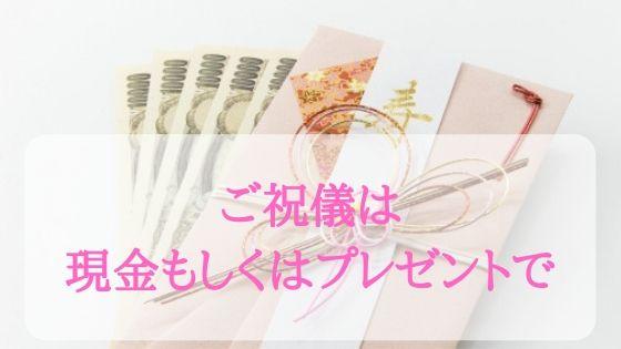 ご祝儀は現金もしくはプレゼントで
