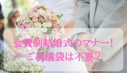 会費制結婚式のマナー!ご祝儀袋は不要?服装や受付の注意ポイントも