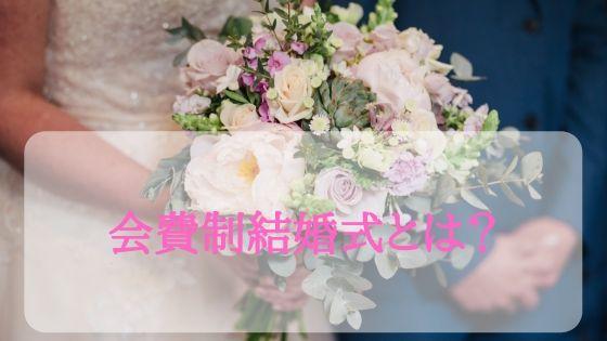 会費制結婚式とは?