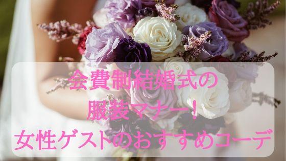 会費制結婚式の服装マナー!女性ゲストのおすすめコーデ