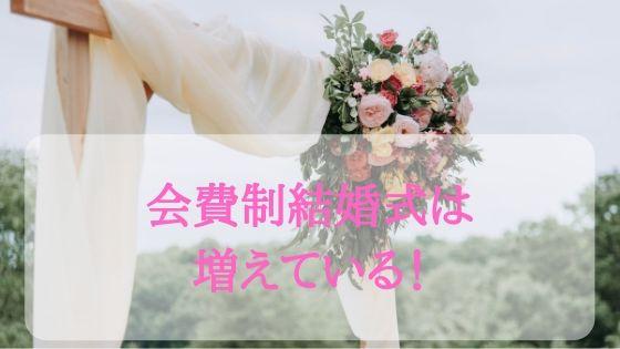 会費制結婚式は増えている!