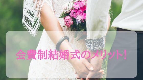 会費制結婚式のメリット!