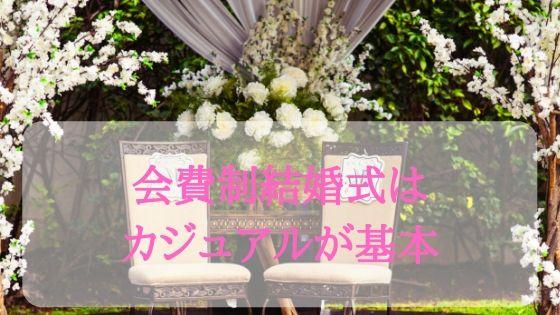 会費制結婚式はカジュアルが基本