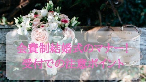 会費制結婚式のマナー!受付での注意ポイント