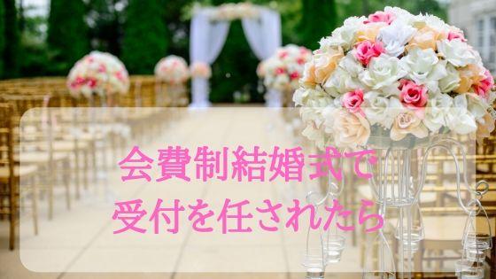会費制結婚式で受付を任されたら