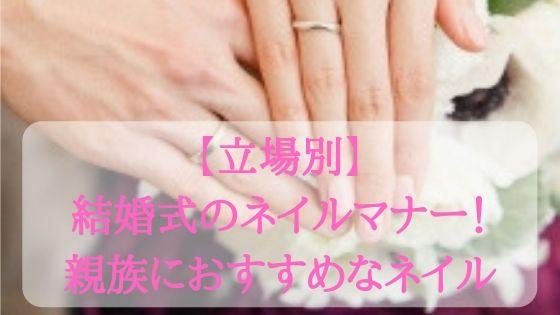 【立場別】結婚式のネイルマナー!親族におすすめなネイル